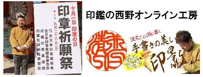 <CENTER>西野オンライン工房 (京都市)<BR>代表取締役 井ノ口 清一 様</CENTER>